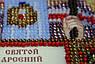 Набор для вышивки бисером икона Святой Арсений, фото 3