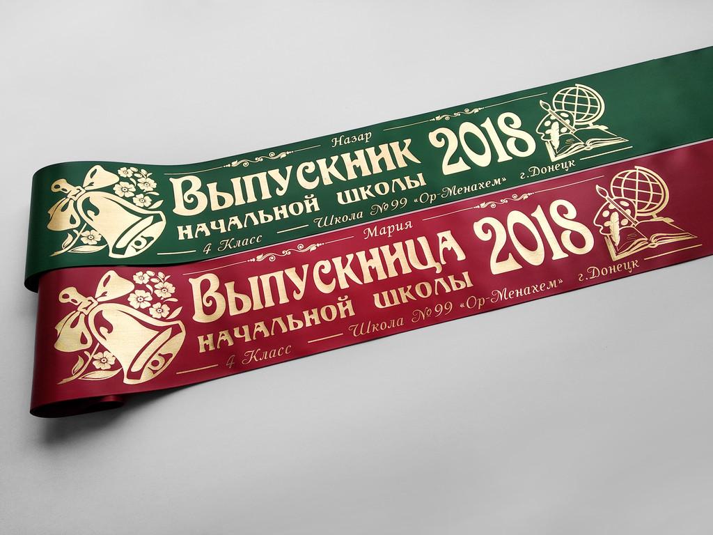 Зеленые и светло-бордовые ленты «Выпускник начальной школы» (надпись - основной макет №10).