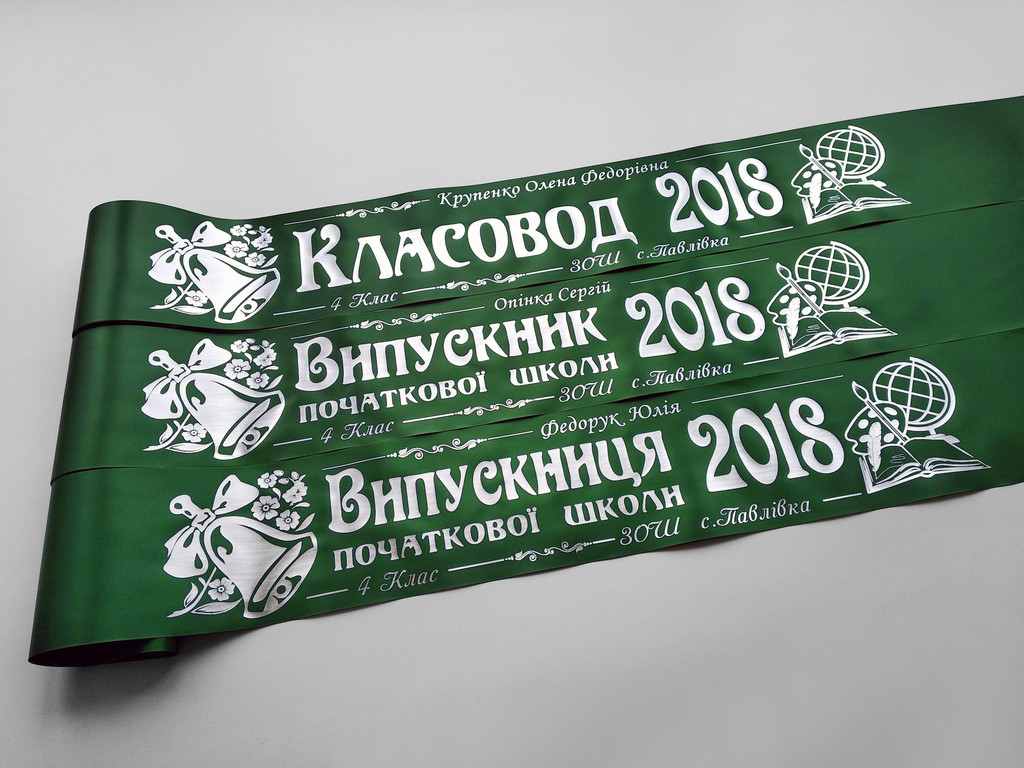 Зеленые ленты «Выпускник начальной школы» и «Классный руководитель» (надпись - основной макет №10).