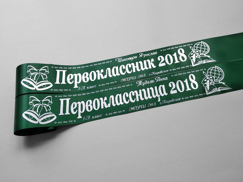 Зеленые ленты «Первоклассник» (надпись - основной макет №4).