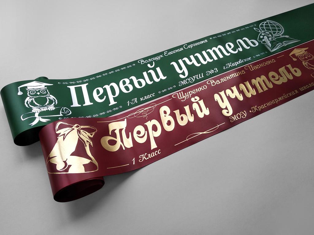 Светло-бордовая «Первый учитель» (надпись - основной макет №8) и зелёная лента «Первый учитель» (надпись - основной макет №4).