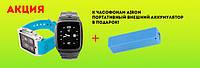 Акция «Часофон AIRON + портативный внешний аккумулятор»