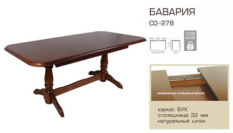 Стол раскладной Бавария шпон 1600(2000)*900, фото 2