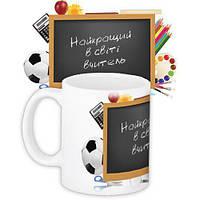 Чашка Самый лучший в мире учитель оригинальный подарок прикольный