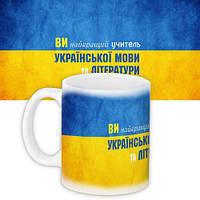 Чашка Вчителю української мови та літератури оригинальный подарок учителю на день вчителя