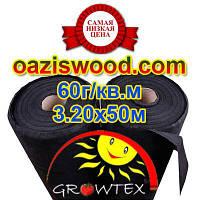 Агроволокно p-60g 3.2*50м черное Growtex 4 сезона