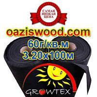Агроволокно p-60g 3.2*100м черное Growtex 4 сезона
