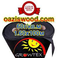 Агроволокно p-60g 1.6*100м черное Growtex 4 сезона, фото 1