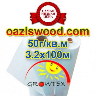 Агроволокно р-50g 3,2*100м  Growtex 4сезона белое
