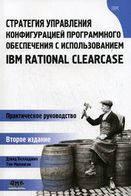 Белладжио Д., Миллиган Т. Стратегия управления конфигурацией программного обеспечения IBM Rational ClearCase - 2-е изд