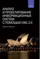 Лешек А. Мацяшек Анализ и проектирование информационных систем с помощью UML 2.0. 3-е издание