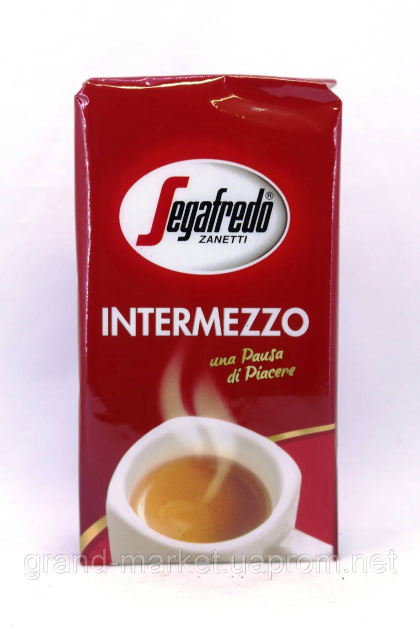 Кофе Intermezzo Segafredo 250г.