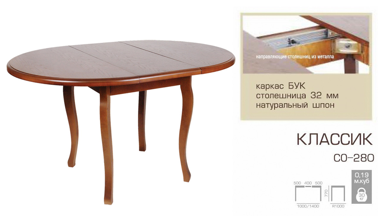 Стол раскладной Классик 1000(1400)*1000 круглый
