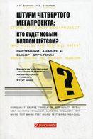 Вихнин А.Г., Сакипов Н.З. Штурм четвертого мегапроекта: кто будет новым Биллом Гейтсом?