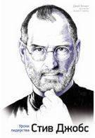 Эллиот Дж., Саймон У. Стив Джобс. Уроки лидерства