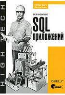 Фаро С., Лерми П. Рефакторинг SQL-приложений
