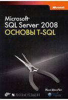 Microsoft SQL Server 2008. Основы T-SQL
