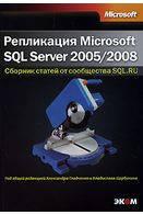 Гладченко А., Щербинин В. Репликация SQL Server 2005/2008