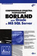 Боровский А. Современные средства разработки Borland для Oracle и MS SQL Server (+ кoмплeкт)