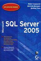 Майк Гандерлой, Джозеф Джорден, Дейвид Чанц Освоение Microsoft SQL Server 2005