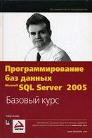 Роберт Виейра Программирование баз данных Microsoft SQL Server 2005. Базовый курс