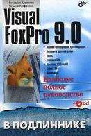 Клепинин В.Б. Visual FoxPro 9 0 (+ кoмплeкт) В подлиннике