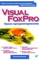 Дмитрий Шапорев Visual FoxPro. Уроки программирования