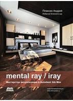 Плаксин А.А. Mental ray/iray. Мастерство визуализации в Autodesk 3DS Max . Плаксин А.А.