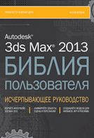 Келли Мэрдок Autodesk 3ds Max 2013. Библия пользователя