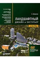 Шишанов Андрей Ландшафтный дизайн и экстерьер в 3ds Max (+DVD)