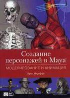 Крис Мараффи Создание персонажей в Maya: моделирование и анимация
