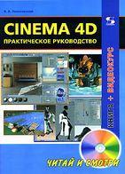 Зеньковский В. А. Cinema 4D  Практическое руководство + (DVD)