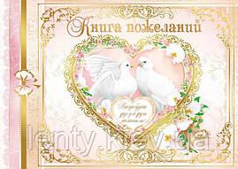 Свадебная книга для пожеланий Розовый