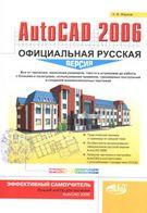 Жарков AutoCAD 2006. Официальная русская версия. Эффективный самоучитель