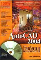 Эллен Финкельштейн AutoCAD 2004. Библия пользователя