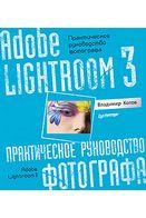 Котов В. В. Adobe Lightroom 3. Практическое руководство фотографа