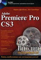 Адель Дроблас, Сет Гринберг Adobe Premiere Pro CS3. Библия пользователя (+ DVD-ROM)