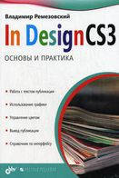 Ремезовский В. InDesign CS3  Основы и практика