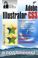 Adobe Illustrator CS3 в подлиннике