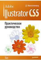 Макклелланд Д. Adobe Illustrator CS5. Практическое руководство