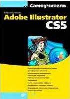 Тучкевич Е.И. Adobe Illustrator CS5 (+ CD)