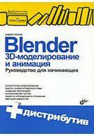 Прахов А.А. Blender. 3D-моделирование и анимация. Руководство для начинающих (+ CD-ROM)