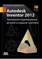 Журбенко П.А. Autodesk Inventor 2012 Трехмерное моделирование деталей и создание чертежей: учеб.пособие
