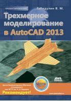 Габидулин В.М. Трехмерное моделирование в AutoCAD 2013