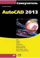 Полещук Н.Н. AutoCAD 2013.Самоучитель