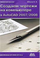 Аббасов И. Создаем чертежи на компьютере в AutoCAD 2007/2008