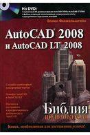 Эллен Финкельштейн AutoCAD 2008 и AutoCAD LT 2008. Библия пользователя (+ DVD-ROM)