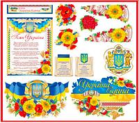 """Набор оформительский  """"Україна Єдина"""" (11 шт)"""