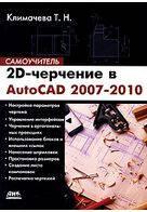 Т. Н. Климачева 2D-черчение в AutoCAD 2007-2010. Самоучитель