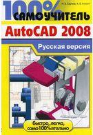 Сергеев И.В. 100% самоучитель AutoCAD 2008: русская версия